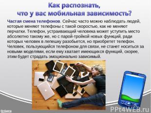 Частая смена телефонов. Сейчас часто можно наблюдать людей, которые меняют телеф