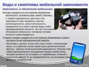 Зависимость в обновлении мобильника. Человек нуждается в постоянном обновлении м