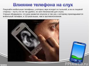 Покупайте мобильные телефоны, у которых звук исходит из тыльной, а не из лицевой