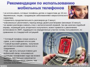 не использовать сотовые телефоны детям и подросткам до 16 лет, беременным, лицам