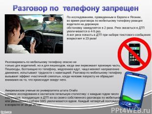 Разговаривать по мобильному телефону опасно не только для водителей, но и для пе