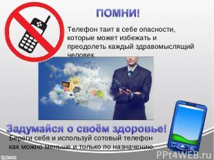 Телефон таит в себе опасности, которые может избежать и преодолеть каждый здраво