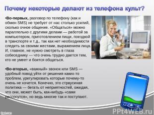 Во-первых,разговор по телефону (как и обмен SMS) не требует от нас столько усил