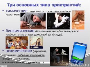 химические (зависимость от никотина, алкоголя, наркотиков); биохимические (болез