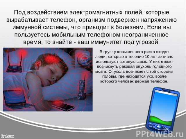 Под воздействием электромагнитных полей, которые вырабатывает телефон, организм подвержен напряжению иммунной системы, что приводит к болезням. Если вы пользуетесь мобильным телефоном неограниченное время, то знайте - ваш иммунитет под угрозой. В гр…