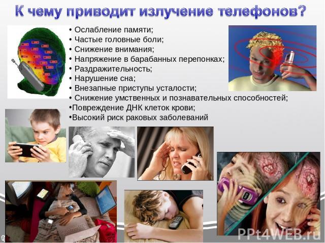 Ослабление памяти; Частые головные боли; Снижение внимания; Напряжение в барабанных перепонках; Раздражительность; Нарушение сна; Внезапные приступы усталости; Снижение умственных и познавательных способностей; Повреждение ДНК клеток крови; Высокий …