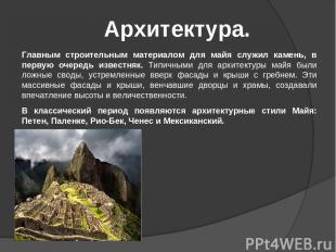 Архитектура. Главным строительным материалом для майя служил камень, в первую оч