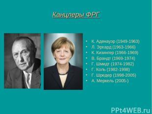 Канцлеры ФРГ К. Аденауэр (1949-1963) Л. Эрхард (1963-1966) К. Кизингер (1966-196