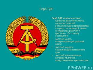Герб ГДР ГербГДРсимволизировал единство рабочего класса, социалистической инте