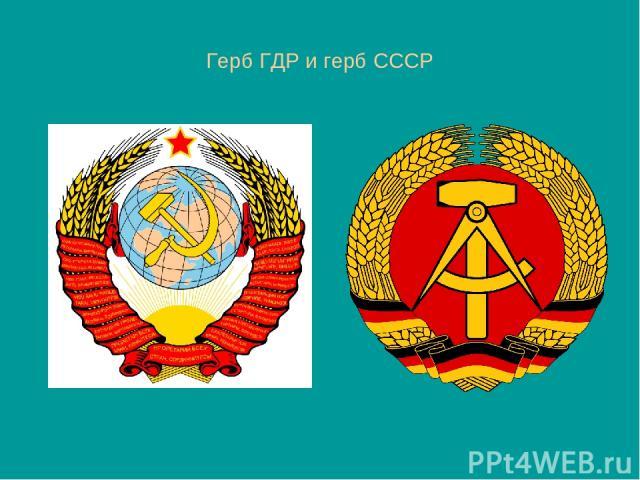 Герб ГДР и герб СССР