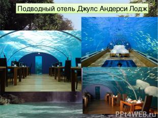 Подводный отель Джулс Андерси Лодж