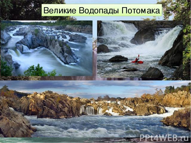 Великие Водопады Потомака