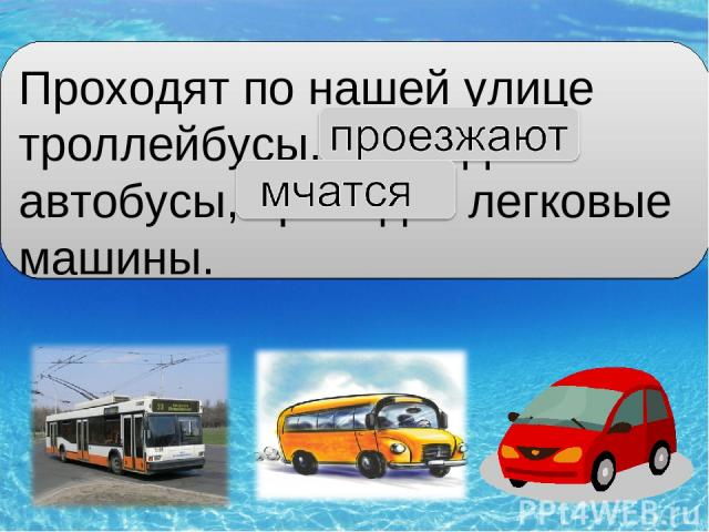 Проходят по нашей улице троллейбусы, проходят автобусы, проходят легковые машины.