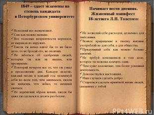 * 1849 – сдает экзамены на степень кандидата в Петербургском университете Исполн