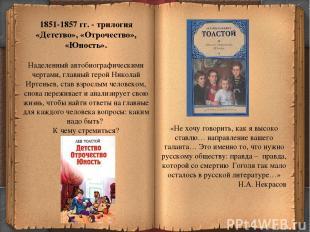 * 1851-1857 гг. - трилогия «Детство», «Отрочество», «Юность». Наделенный автобио
