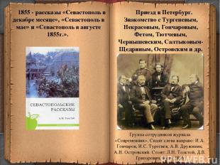 * 1855 - рассказы «Севастополь в декабре месяце», «Севастополь в мае» и «Севасто