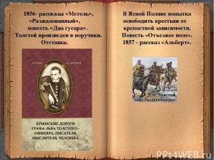 * 1856- рассказы «Метель», «Разжалованный», повесть «Два гусара». Толстой произв