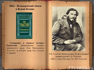 * 1862 - Жандармский обыск в Ясной Поляне Соединение и перевод четырех Евангелий