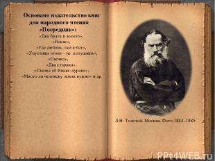 * Основано издательство книг для народного чтения «Посредник»: «Два брата и золо