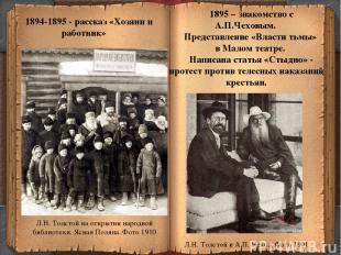 * 1894-1895 - рассказ «Хозяин и работник» 1895 – знакомство с А.П.Чеховым. Предс
