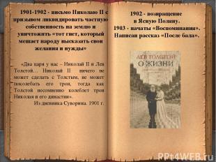* 1901-1902 - письмо Николаю II с призывом ликвидировать частную собственность н