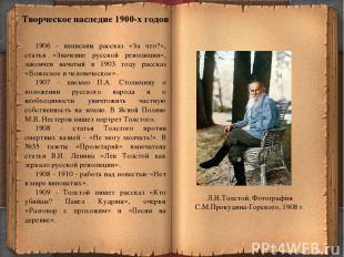 * 1906 - написаны рассказ «За что?», статья «Значение русской революции», законч