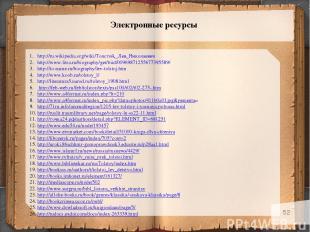 * Электронные ресурсы http://ru.wikipedia.org/wiki/Толстой,_Лев_Николаевич http: