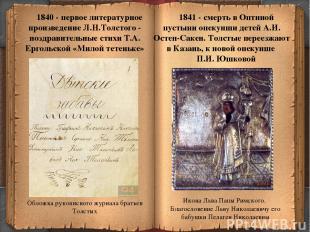 * 1840 - первое литературное произведение Л.Н.Толстого - поздравительные стихи Т