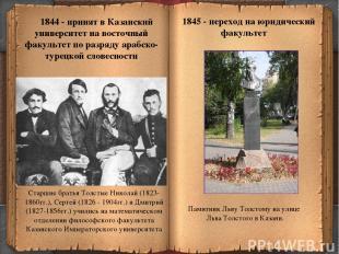 * 1844 - принят в Казанский университет на восточный факультет по разряду арабск