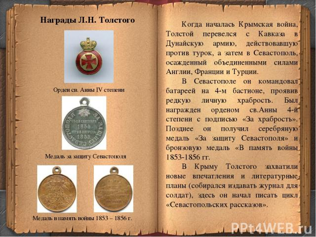 Когда началась Крымская война, Толстой перевелся с Кавказа в Дунайскую армию, действовавшую против турок, а затем в Севастополь, осажденный объединенными силами Англии, Франции и Турции. В Севастополе он командовал батареей на 4-м бастионе, проявив …