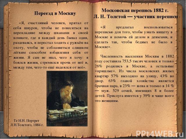 * Переезд в Москву «Я, счастливый человек, прятал от себя шнурок, чтобы не повеситься на перекладине между шкапами в своей комнате, где я каждый день бывал один, раздеваясь, и перестал ходить с ружьём на охоту, чтобы не соблазниться слишком лёгким с…