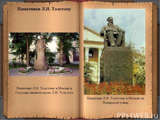 * Памятник Л.Н. Толстому в Москве в Государственном музее Л.Н. Толстого Памятники Л.Н. Толстому Памятник Л.Н. Толстому в Москве на Поварской улице