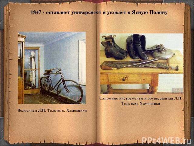 * 1847 - оставляет университет и уезжает в Ясную Поляну Велосипед Л.Н. Толстого. Хамовники Сапожные инструменты и обувь, сшитая Л.Н. Толстым. Хамовники