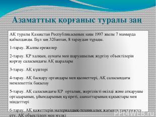Азаматтық қорғаныс туралы заң АҚ туралы Қазақстан Республикасының заңы 1997 жылы