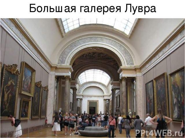 Большая галерея Лувра