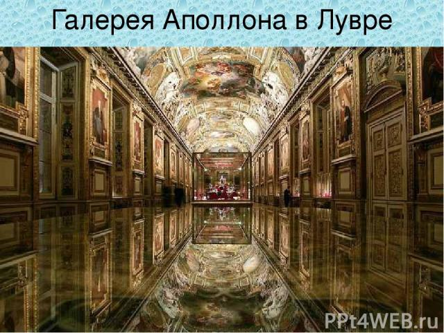 Галерея Аполлона в Лувре