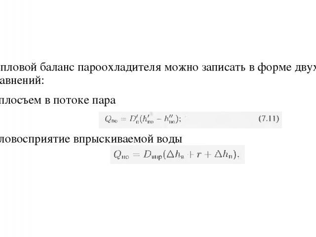 Тепловой баланс пароохладителя можно записать в форме двух уравнений: теплосъем в потоке пара Тепловосприятие впрыскиваемой воды