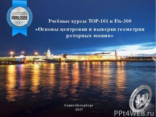 """Санкт-Петербург 2017 Концепция """"Технологии надежности"""""""
