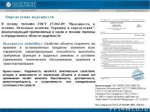 """Определение надежности В основу положен ГОСТ 27.002-89 """"Надежность в технике. Ос"""