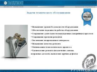 Задачи технического обслуживания Повышение уровня безопасности оборудования Обес