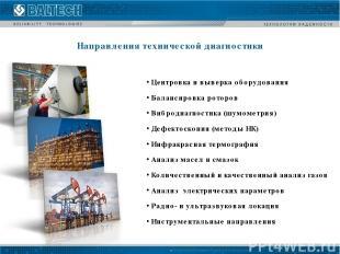 Направления технической диагностики Центровка и выверка оборудования Балансировк