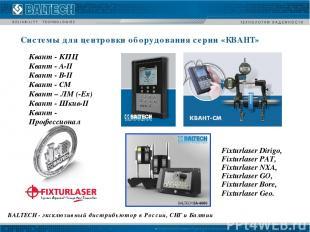 BALTECH - эксклюзивный дистрибьютор в России, СНГ и Балтии Системы для центровки