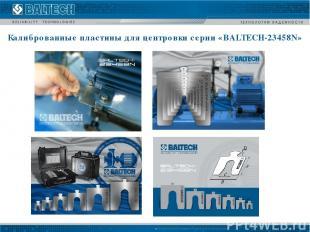 Калиброванные пластины для центровки серии «BALTECH-23458N»
