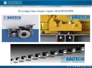 Регулируемы опоры серии «BALTECH-DM»