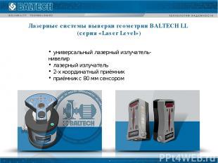 универсальный лазерный излучатель-нивелир лазерный излучатель 2-х координатный п