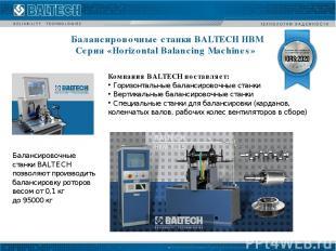 Балансировочные станки BALTECH HBM Серия «Horizontal Balancing Machines» Компани