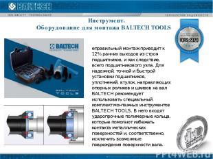 Инструмент. Оборудование для монтажа BALTECH TOOLS Неправильный монтаж приводит