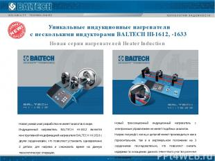 Уникальные индукционные нагреватели с несколькими индукторами BALTECH HI-1612, -