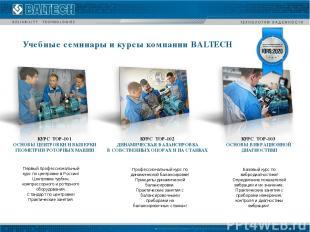 Учебные семинары и курсы компании BALTECH Первый профессиональный курс по центро