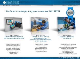 Учебные семинары и курсы компании BALTECH КУРС ТОР-104 ТЕПЛОВИЗИОННЫЙ МЕТОД НЕРА